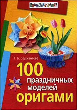 Origami free ebooks download sites pdf download download ebooks in italiano gratis 100 holiday origami models 100 prazdnichnykh modeley origami portuguese edition pdf mightylinksfo