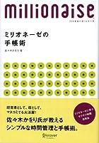 ミリオネーゼの手帳術―8ケタ稼ぐ女性に学ぶサクサク時間活用法