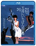 Japanese Movie - Tengoku Ni Ichiban Chikai Shima [Japan BD] DAXA-4266