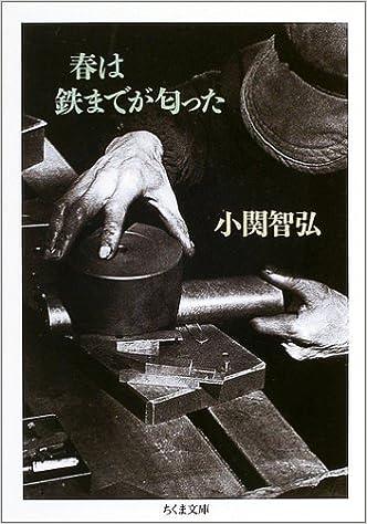 春は鉄までが匂った (ちくま文庫) | 小関 智弘 |本 | 通販 | Amazon