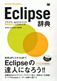Eclipse 辞典 (DESKTOP REFERENCE)