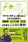 治せない医学はもう要らない! 日本の伝統医術で、偏頭痛・ギックリ腰・捻挫の改善はこんなに簡単!