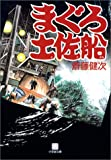 Tosa tuna boat (Shogakukan Novel) (2003) ISBN: 4094080171 [Japanese Import]