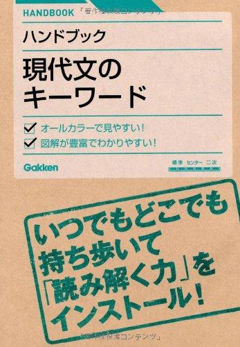 ハンドブック現代文のキーワード