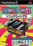 Oretachi Geasen Zoku Sono 6: Sonic Wings [Japan Import]