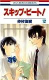 Skip Beat! Vol.12 [Japanese Edition] (Sukippu Biito!)