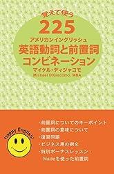 225 American English Verb Preposition Combinations (Japanese Edition)