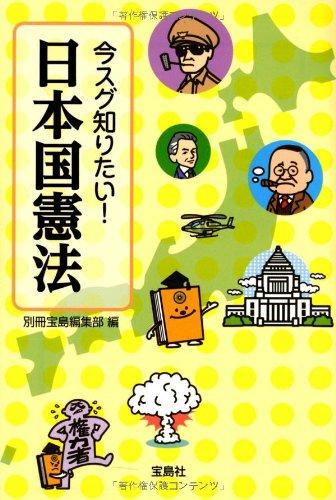今スグ知りたい! 日本国憲法 (宝島SUGOI文庫)