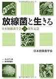 放線菌と生きる―日本放線菌学会25周年記念