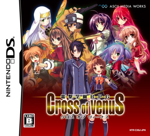 Dengeki Gakuen RPG: Cross of Venus [Japan Import]
