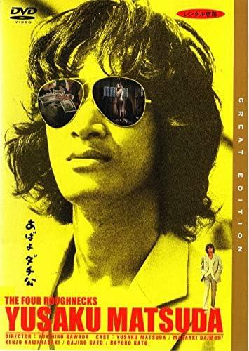 あばよダチ公(1974年)