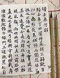 Qi Ming Wen Fang QingSu Small Regular Script