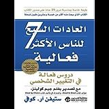 العادات السبع للناس الأكثر فاعلية: دروس فعالة في التغيير الشخصي (Arabic Edition)