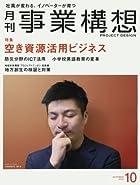 月刊事業構想 (2016年10月号『空き資源活用ビジネス』)