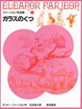 Shoes of glass (Farjeon Works 7) (1986) ISBN: 4001150875 [Japanese Import]