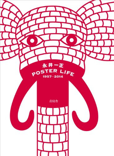 Kazumasa Nagai - Poster Life (English and Japanese Edition)