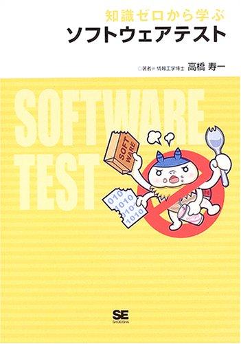 知識ゼロから学ぶ ソフトウェアテスト