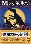 恐竜レッドの生き方 (新潮文庫)