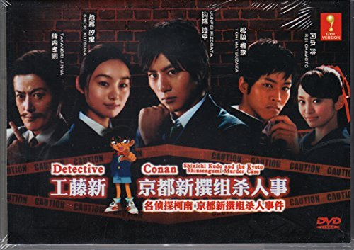 Detective Conan Live Action Movie 4 - Shinichi Kyoto Shinsengumi Satsujin Jiken (Japanese Movie w. English Sub, All region DVD Version) by Mizobata Junpei (Action Conan Detective Live)