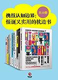挑战认知边界:怪诞又实用的枕边书(共10册)(一套可以玩儿起来的奇异书大集合,满足你所有怪诞好奇心!) (博集社会影响力系列)
