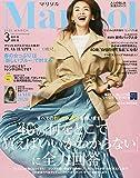 コンパクト版 2020年 03 月号 [雑誌]: Marisol(マリソル) 増刊