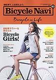 BICYCLE NAVI(バイシクルナビ) 2016年 11 月号 [雑誌]