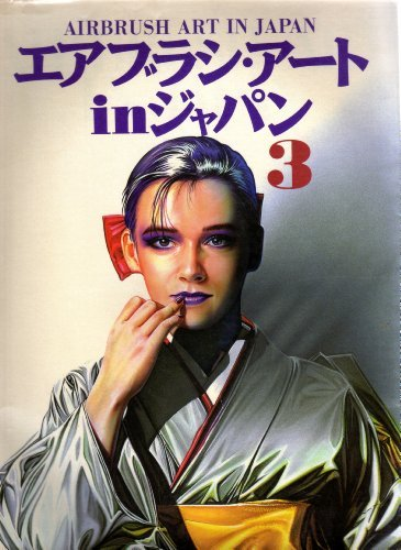 Airbrush Art in Japan No 3 Paperback – June 1, 1990 Graphic-Sha Publishing Books Nippan 4766105443 1001-WS1501-A02010-4766105443