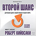 Second Chance: for Your Money, Your Life and Our World [Russian Edition] | Robert T. Kiyosaki