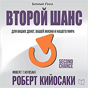 Second Chance: for Your Money, Your Life and Our World [Russian Edition] Audiobook