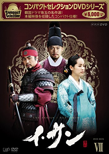Yi San Dvd-Box 7 [Import allemand]
