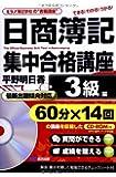 "CD-ROM付 日商簿記 集中合格講座 3級編 (ヒラノ簿記学校の""書籍講座"")"