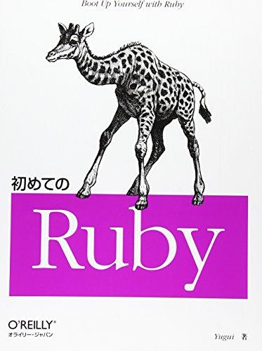 初めてのRuby(Yugui)