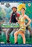 Robo Telugu DVD (Endhiran in Telugu)