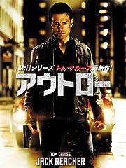 アウトロー(2012年・アメリカ)