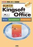 はじめてのKingsoft Office―Writer Spreadsheets Presentation手軽に使えて高機能!2013バージョン対応 (I・O BOOKS)