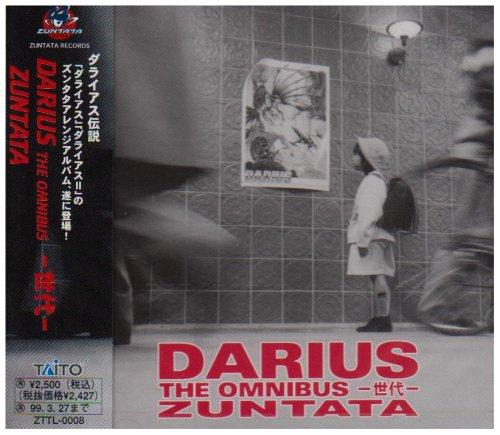 DARIUS-世代- B00005GAZR