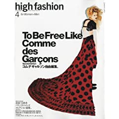 high fashion 表紙画像