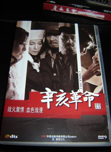 1911 Revolution (2011) / Xinhai Geming