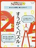Newtonライト『すうがくパズル』 (ニュートンムック)
