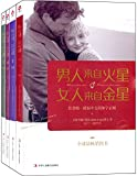 Image of Men Are from Mars, Women Are from Venus(4 volumes)(Chinese Edition)/男人来自火星,女人来自金星(升级版)(套装共4册)