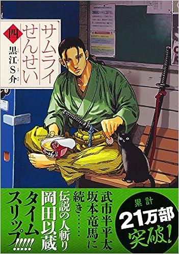 サムライせんせい 第01-03巻 [Samurai Sensei vol 01-03]