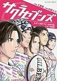 サクラセブンズ ~女子7人制ラグビー日本代表、リオへの軌跡~ (アクションコミックス)