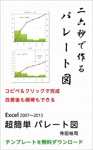Excel Pareto Chart Easiest Japanese Edition Yuji Terada Ebook