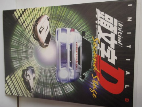 Initial D Secand Stage (Region 2)