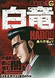 白竜HADOUスペシャル 暴力市場編 下 (Gコミックス)