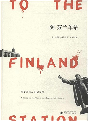 To the Finland Station: History Writing and Action Research(Chinese Edition) pdf epub