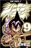 シャーマンキング 9 (ジャンプコミックス)