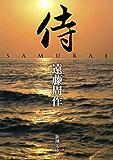 侍(新潮文庫)