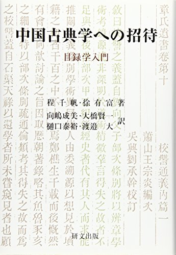 中国古典学への招待―目録学入門 (研文選書)
