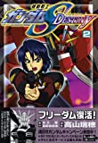 Mobile Suit Gundam SEED DESTINY (2) (KC Deluxe) (2005) ISBN: 4063720268 [Japanese Import]